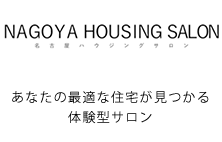 NAGOYA HOUSING SALON